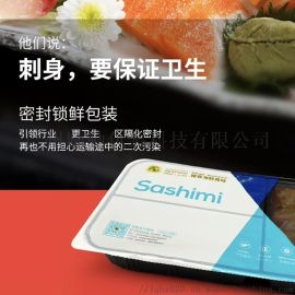 食品级速冻封口膜 三文鱼冷冻印刷膜 食品盒封口卷膜