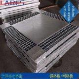 鋼格板 鍍鋅網格板格柵板 地漏蓋板 下水道