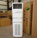 德州柜式水温空调5匹120根铜管柜式水空调