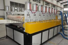 pvc自由发泡板生产线锋达塑机SJ120挤出生产线