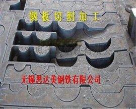 【天津】Q345D钢板切割厂家,按图切割异形件,轴承座-18020298283