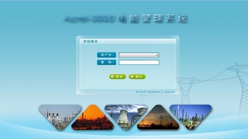 北京外交学院项目电能管理系统的设计与应用