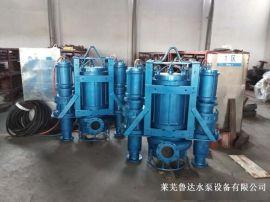 潜水搅拌机厂家 铰刀抽沙泵 搅拌器泥砂泵