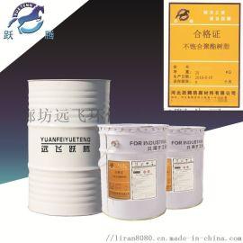防腐树脂哪家质量好 乙烯基防水防腐树脂厂家直销