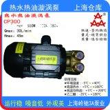 實驗設備油水迴圈增壓泵CP300系列上海現貨