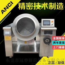 自动炒菜机,滚筒式炒菜机,智能滚筒炒菜机器人