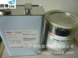 高导热环氧灌封胶2850FT/CEL原装美国产