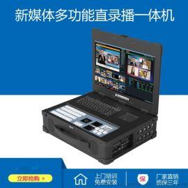 跟踪便携式录播一体机/教学录播教室/导播切换台/