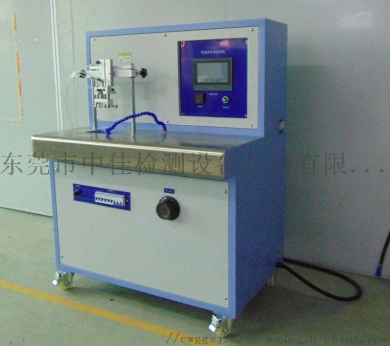 恆溫器壽命試驗機、溫控器開關壽命