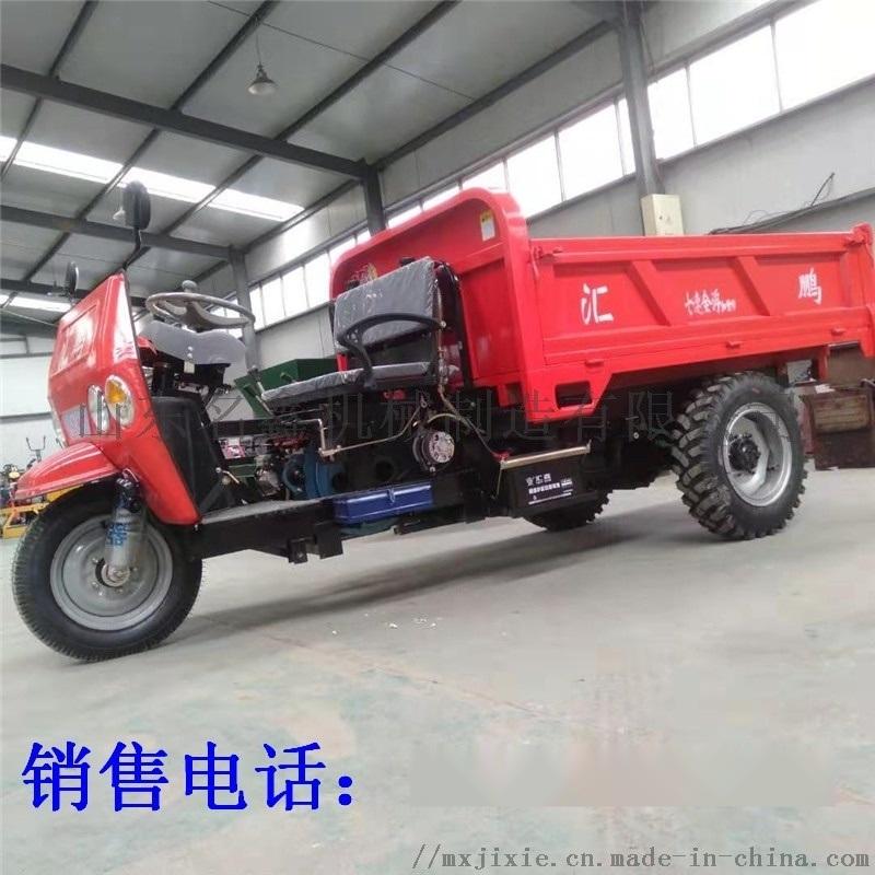 柴油三轮车 液压自卸农用矿用工地拉货拉灰三轮车