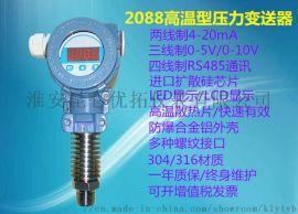高温压力变送器压力传感器 昆仑优拓压力传感器