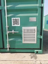 定制集装箱综合防护一体化防雨防尘通风散热百叶窗风口