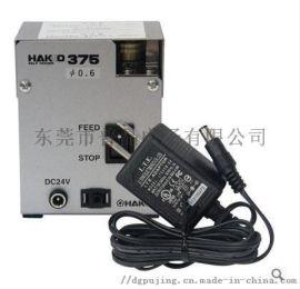 自动送锡破锡机(HAKKO375)