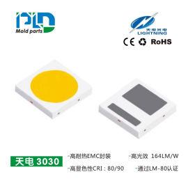 天电3030灯珠三安芯片EMC贴片光源