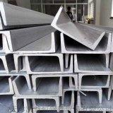 s30408槽鋼規格 TP304不鏽鋼槽鋼廠家