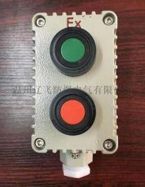 BHZ8050-25/3防爆防水防尘防腐转换开关