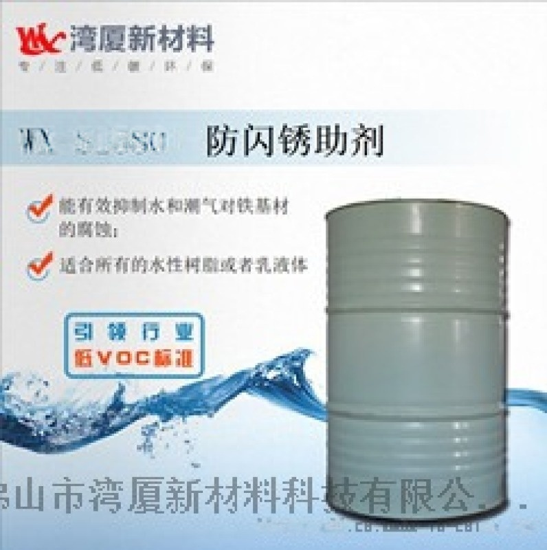 WX-S1580防閃鏽助劑 水性漆用功能性助劑