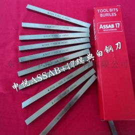 瑞典进口白钢刀 切不锈钢专用白钢刀条