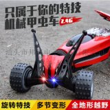 超大遙控機械甲蟲車