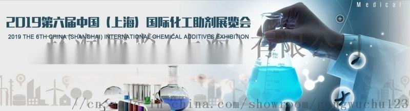 2019第六屆中國(上海)國際化工助劑展覽會
