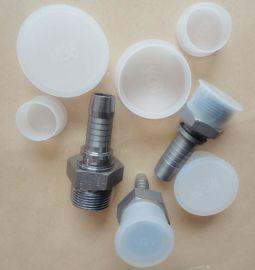 液压接头塑料保护盖、塑料防尘外套
