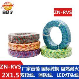 金环宇电线电缆 国标花线ZN-RVS 2x1.5纯铜 工程消防信号灯头线