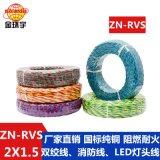 金環宇電線電纜 國標花線ZN-RVS 2x1.5純銅 工程消防信號燈頭線