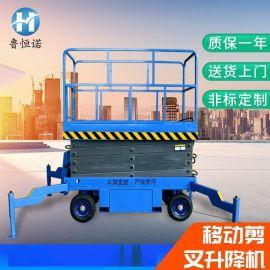 电动液压升降机四轮移动举升机4--18米升降平台 移动剪叉式升降机