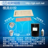 molding silicone rubber模具矽胶