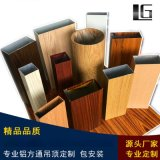 厂家定制木纹铝方通天板吊顶格栅外墙造型铝方通规格