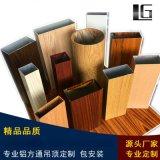 廠家定製木紋鋁方通天板吊頂格柵外牆造型鋁方通規格