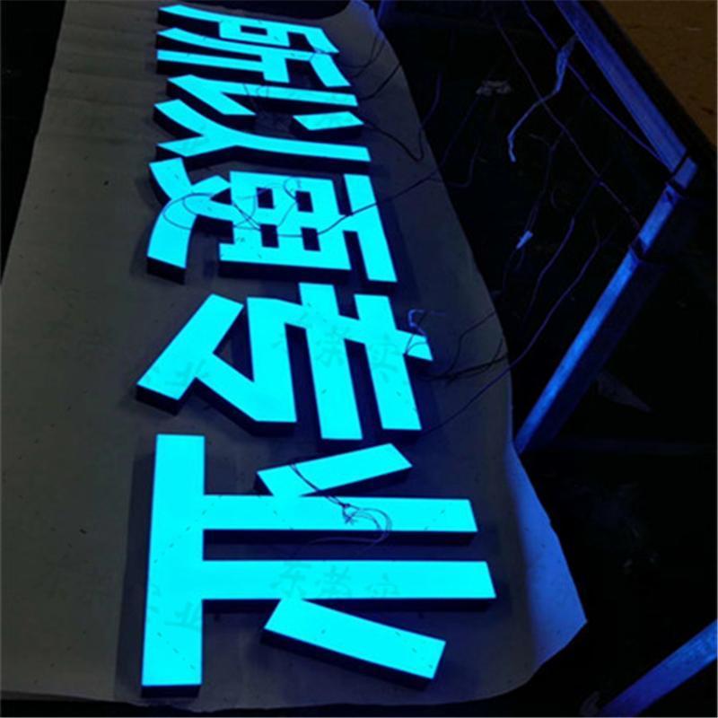 立体发光字树脂字不锈钢发光字门头招牌发光字LED广告牌发光字