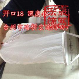可清洗葡萄酒过滤袋 食品除渣过滤袋 米酒果酒过滤网 酵素过滤网