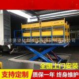 供應固定剪叉式升降機 電動升降平臺 電動液壓升降機 剪式升降機