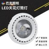 cob射燈 LED方形筒燈