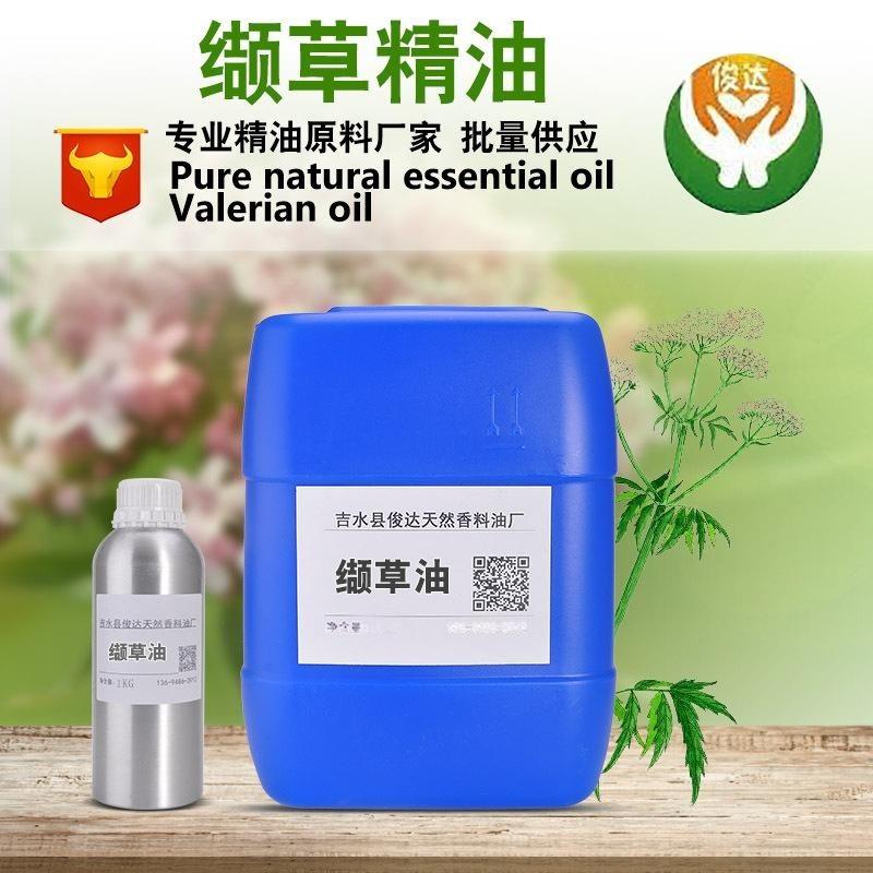 供应天然植物精油 缬草油日用化妆品原料优质