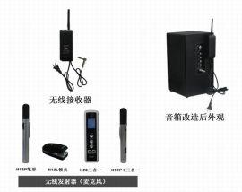 2.4G无线话筒有源音箱改造