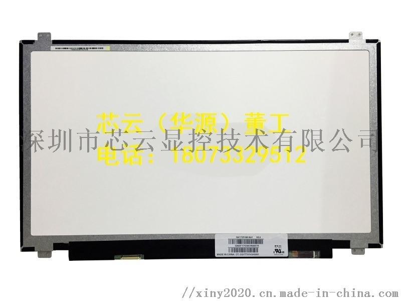17.3寸TFT彩色屏NV173FHM-N41