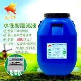 纸类印刷水性耐磨光油SH-105