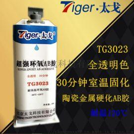 太戈耐高温环氧树脂AB胶
