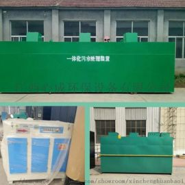 中小型污水处理设备 医疗污水处理设备 环保污水处理