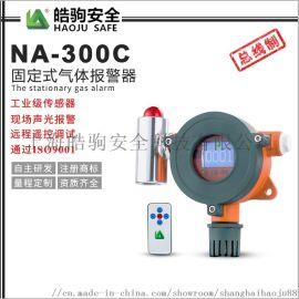 厂家有机苯气体报警探测器