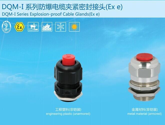 電纜密封接頭G3/4 M20*1.5格蘭接頭有ATEX證IECEx防爆認證CCS證