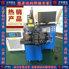 广东深圳厂家热销Iphone5/5C/5S数据线自动激光焊接设备全国联保