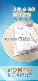 CHPS-NA【月产40吨】3-氯-2-羟基丙烷磺酸钠 CAS:126-83-0 现货价格