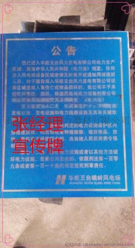 石家庄金淼电力专业生产宣传牌 禁止牌 安全标志牌等
