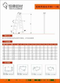 恒佛+铝制焊接经济梯3-12级+HF-LT-C001++9级 2.25米