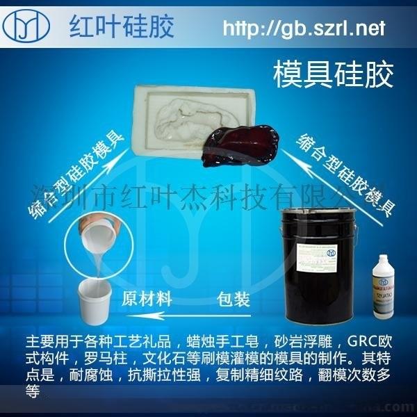老品牌红叶模具硅胶 耐用耐磨矽利康