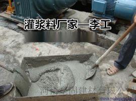 供应卫辉高强无收缩灌浆料生产厂家 厂家直销灌浆料