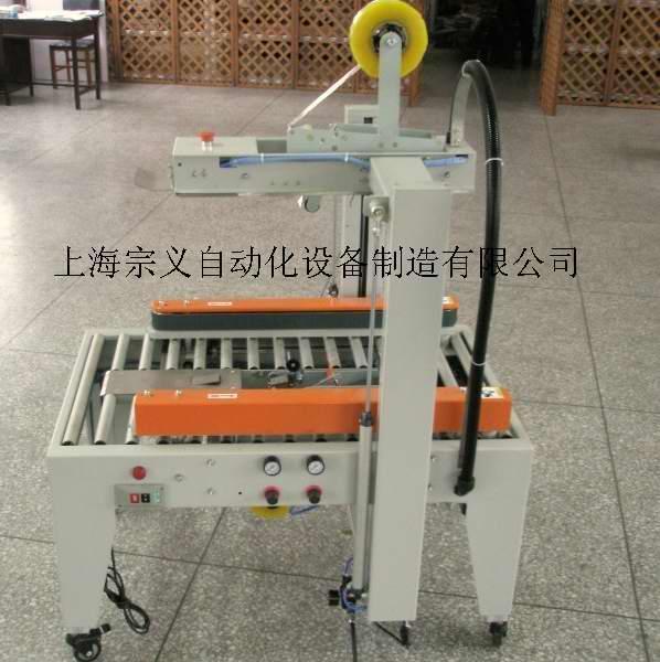 上海宗义 ZYFE-05全自动封箱机 上海封箱机 胶带封口